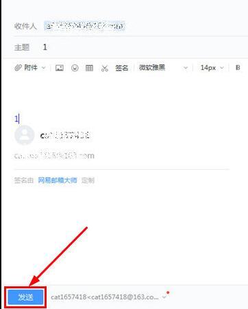 网易邮箱大师撤回邮件操作教程截图