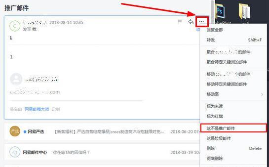 网易邮箱大师屏蔽邮件详情操作截图