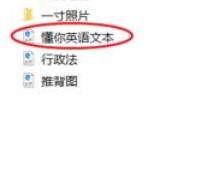 wps2019把PDF转换成word的操作教程