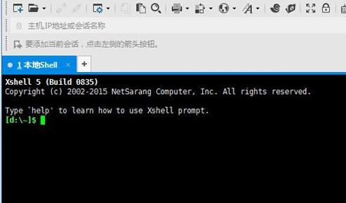 Xshell修改主机连接信息的操作步骤