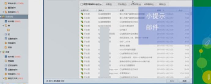 foxmail停止收取服务器上邮件的操作教程