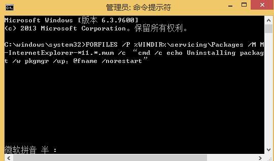 win8卸载ie11浏览器的操作教程截图