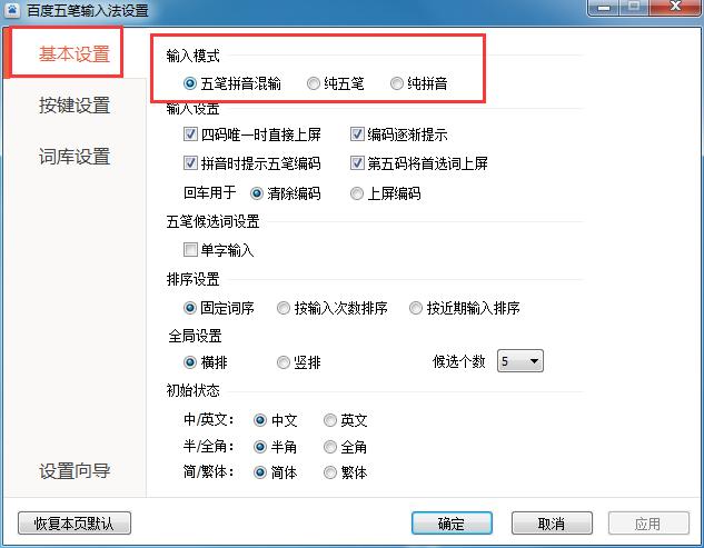 百度五笔输入法修改输入模式的操作教程截图