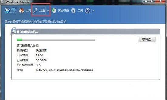 win7系统打开windows defender杀毒软件的操作步骤截图