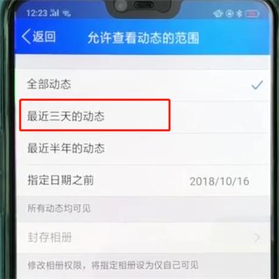 手机qq中设置动态仅三天可见的操作教程