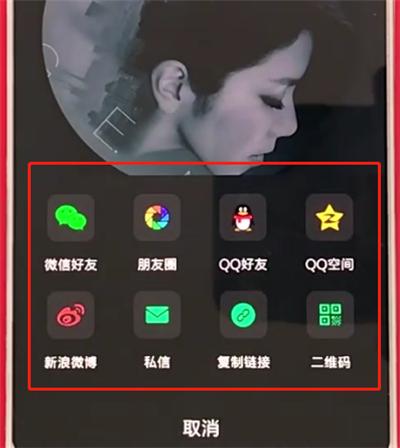 手机qq音乐中进行分享的操作教程