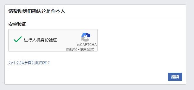 国内怎么上Facebook?外贸必看的Facebook注册教程!截图