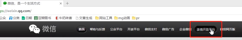 电脑注册微信账号的方法步骤