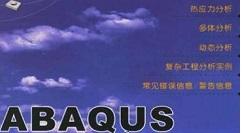 Abaqus6.14.4汉化的操作教程
