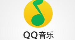 手机qq音乐中清除缓存的操作教程