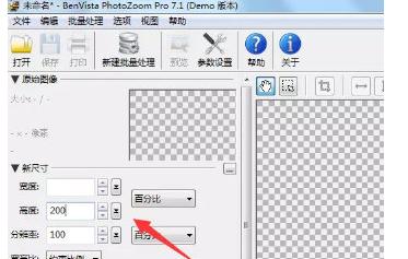 PhotoZoom批量处理图片的操作流程截图