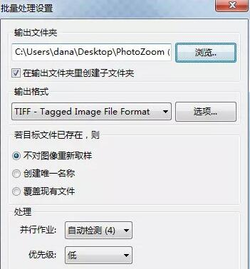 PhotoZoom批量处理图片的操作流程
