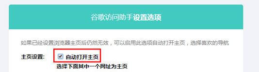 谷歌访问助手手动设置主页的操作流程