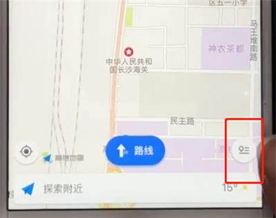高德地图添加常去地点的简单操作