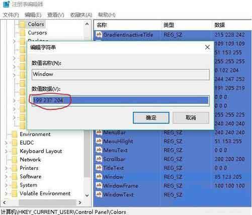WIN10设置系统保护色的操作方法