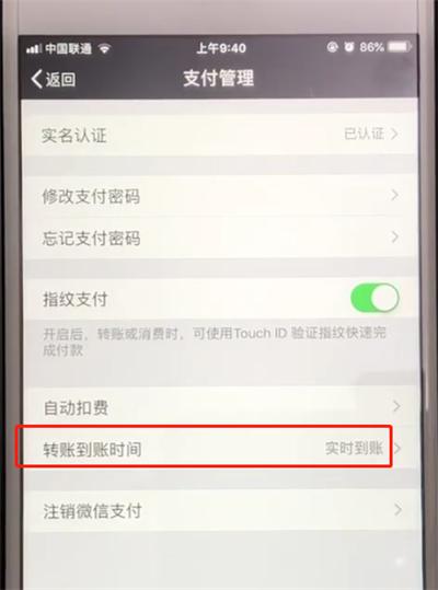 微信中设置转账到账时间的操作教程截图