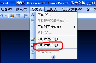 ppt2013增加版式的简单使用步骤