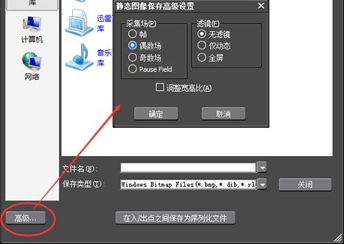edius输出静帧图片的操作步骤