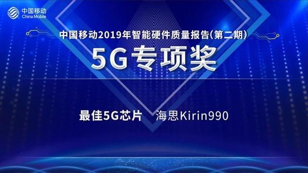 麒麟990 5G喜提大奖!最佳5G芯片奖
