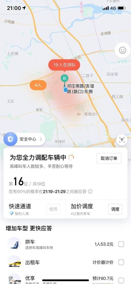 """滴滴53城迎来""""小红云""""服务:叫车更方便"""