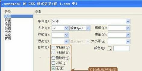 Dreamweaver添加多彩文字链接的操作方法截图
