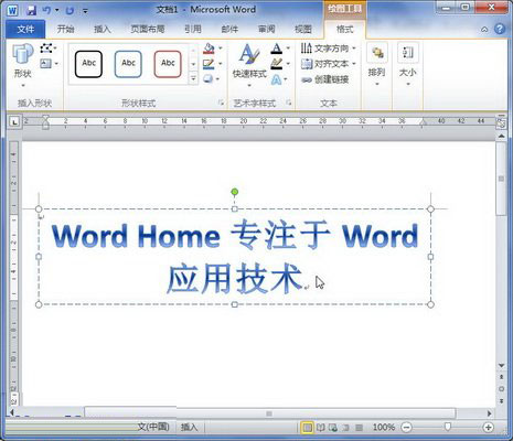 Word 2010插入艺术字的操作步骤