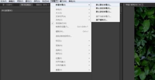 premiere制作颜色渐变字幕的操作方法
