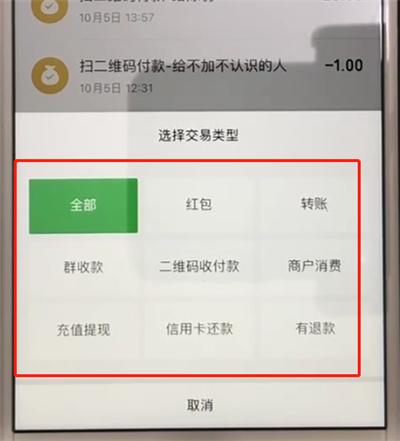 微信中查看账单的操作教程