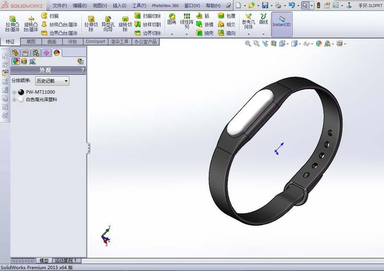 Solidworks制作小米运动手环的操作方法
