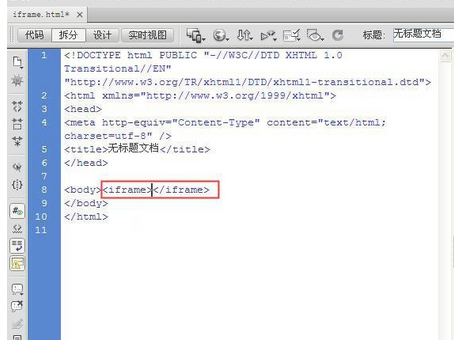 Dreamweaver插入IFrame框架的图文方法