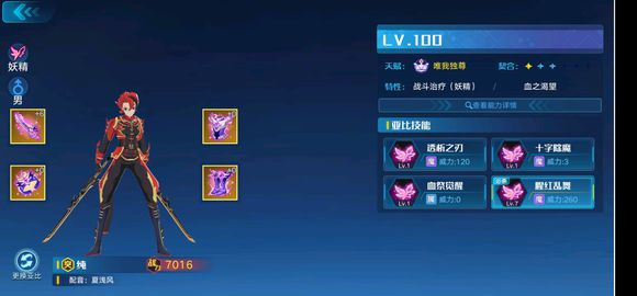 奥拉星手游妖精系应龙和纯选择对比解析