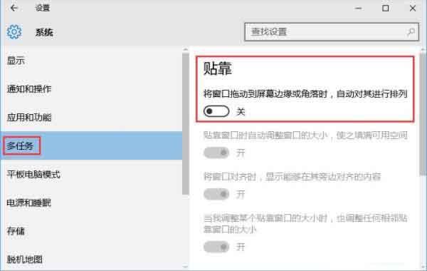 win10系统关闭窗口贴靠功能的操作流程