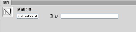 Dreamweaver添加隐藏域的操作教程截图