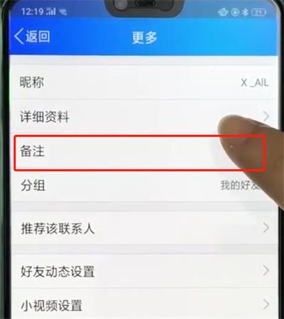 手机qq中备注好友名称的操作教程