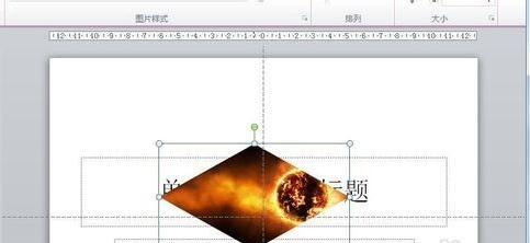 ppt2013修改图片形状的图文操作方法截图