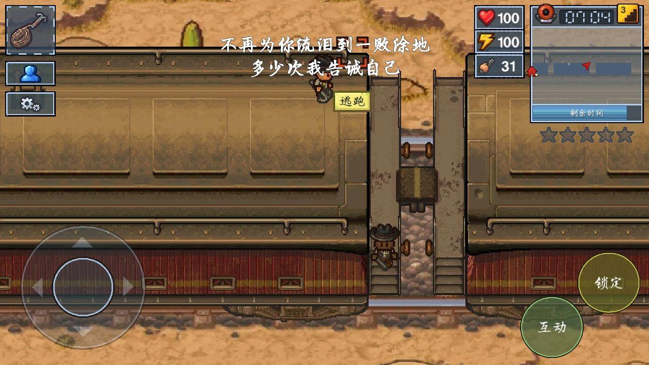 逃脱者困境突围单人铁路逃脱路线攻略