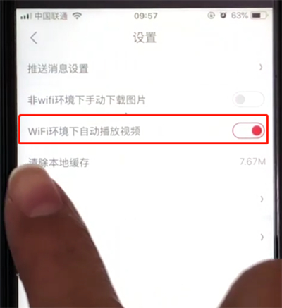 关闭京东wiif环境下自动播放视频的方法