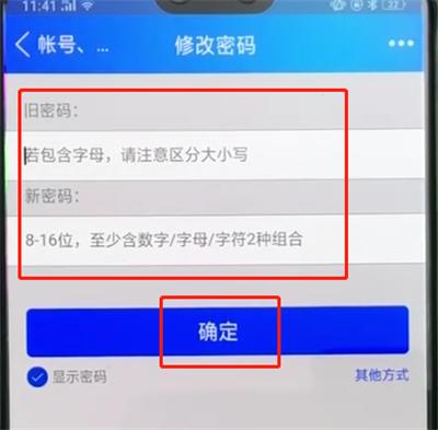 手机qq中修改密码的操作步骤