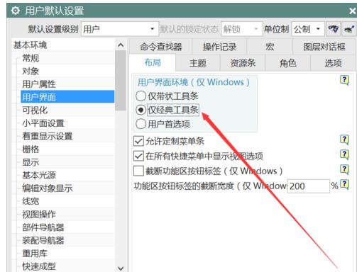 UG10.0变回经典界面的操作方法