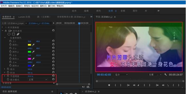 premiere给视频加上渐变色背景的操作方法