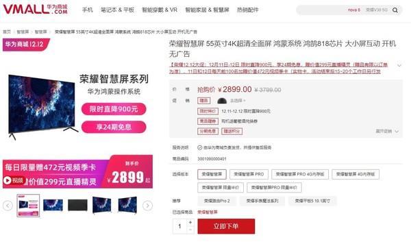 双12首发福利:荣耀智慧屏低至2899元