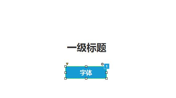 Axure RP 8用函数统计字符串长度的详细操作