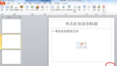ppt2013设置页码的简单操作步骤