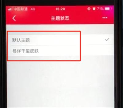 手机天猫中更换主题的简单步骤