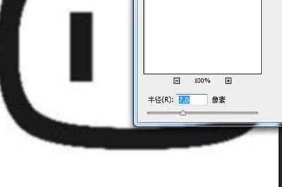 Photoshop让模糊图标变清晰的操作教程截图