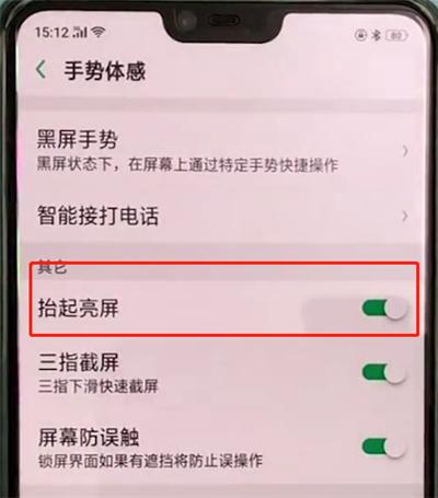 oppoa3中关闭自动亮屏的操作教程
