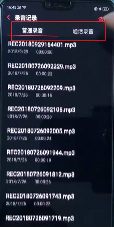 oppor15查看录音文件的简单步骤