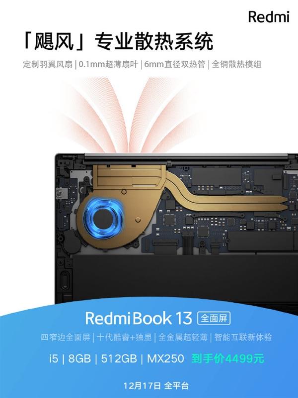 小米全面屏本特惠:512GB独显重回首发价