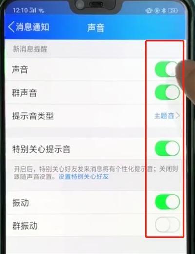 手机qq中关掉声音的简单操作