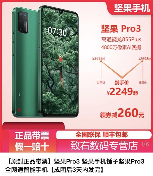 坚果Pro 3全新史低降临:这价格心动了